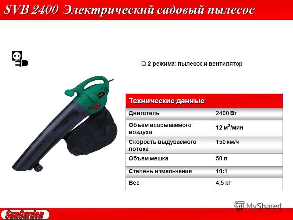 SVB 2400 Электрический садовый пылесос Технические данные Двигатель 2400 Вт Объем всасываемого воздуха 12 м ³ /мин Скорость выдуваемого потока 150 км/ч Объем мешка 50 л Степень измельчения 10:1 Вес 4,5 кг Технические данные 2 режима: пылесос и вентил