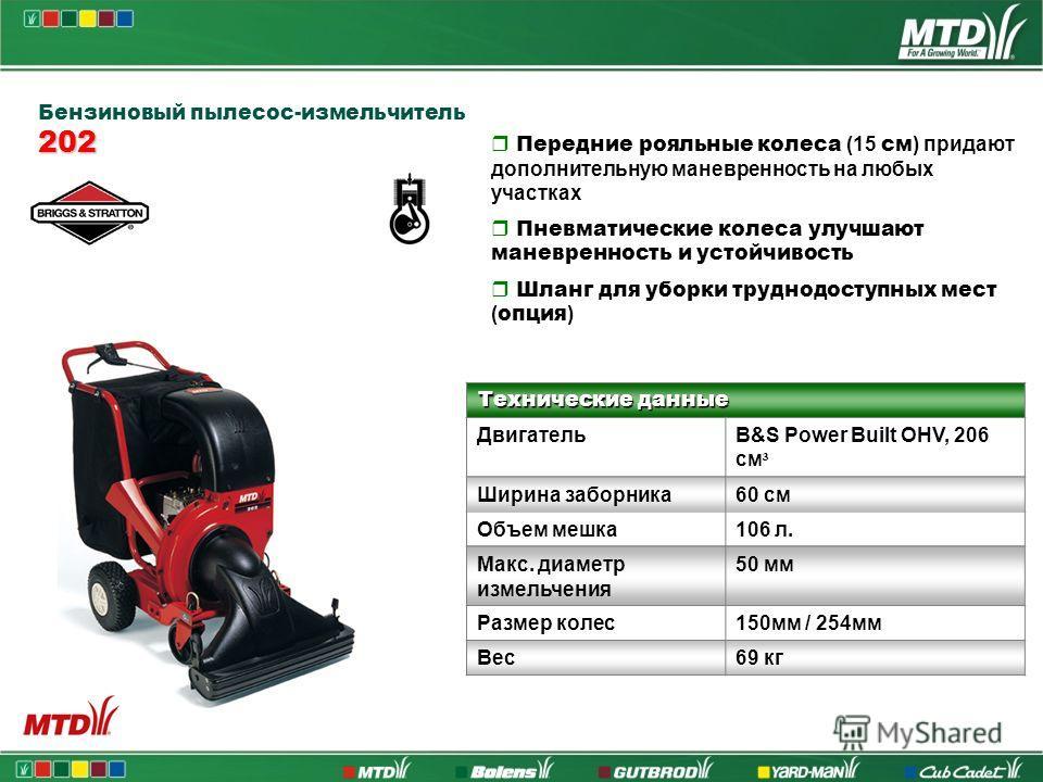 Бензиновый пылесос-измельчитель 202 Передние рояльные колеса (15 см ) придают дополнительную маневренность на любых участках Пневматические колеса улучшают маневренность и устойчивость Шланг для уборки труднодоступных мест ( опция ) Технические данны