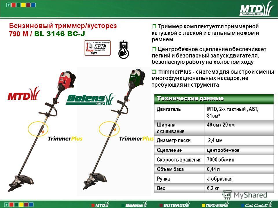 Бензиновый триммер/кусторез 790 M / 790 M / BL 3146 BC-J Триммер комплектуется триммерной катушкой с леской и стальным ножом и ремнем Центробежное сцепление обеспечивает легкий и безопасный запуск двигателя, безопасную работу на холостом ходу Trimmer