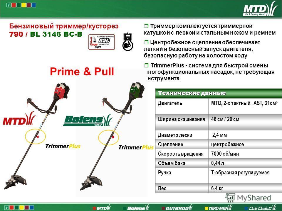Бензиновый триммер/кусторез 790 / 790 / BL 3146 BC-B Триммер комплектуется триммерной катушкой с леской и стальным ножом и ремнем Центробежное сцепление обеспечивает легкий и безопасный запуск двигателя, безопасную работу на холостом ходу TrimmerPlus