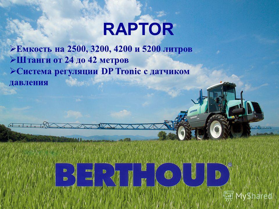 RAPTOR Емкость на 2500, 3200, 4200 и 5200 литров Штанги от 24 до 42 метров Система регуляции DP Tronic с датчиком давления