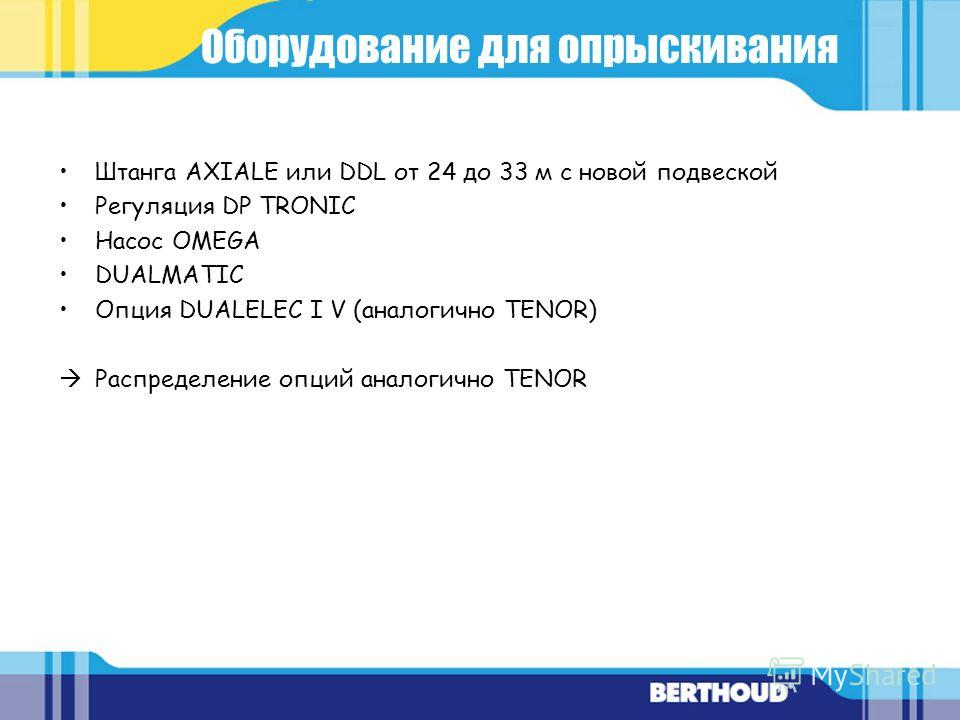 Оборудование для опрыскивания Штанга AXIALE или DDL от 24 до 33 м с новой подвеской Регуляция DP TRONIC Насос OMEGA DUALMATIC Опция DUALELEC I V (аналогично TENOR) Распределение опций аналогично TENOR