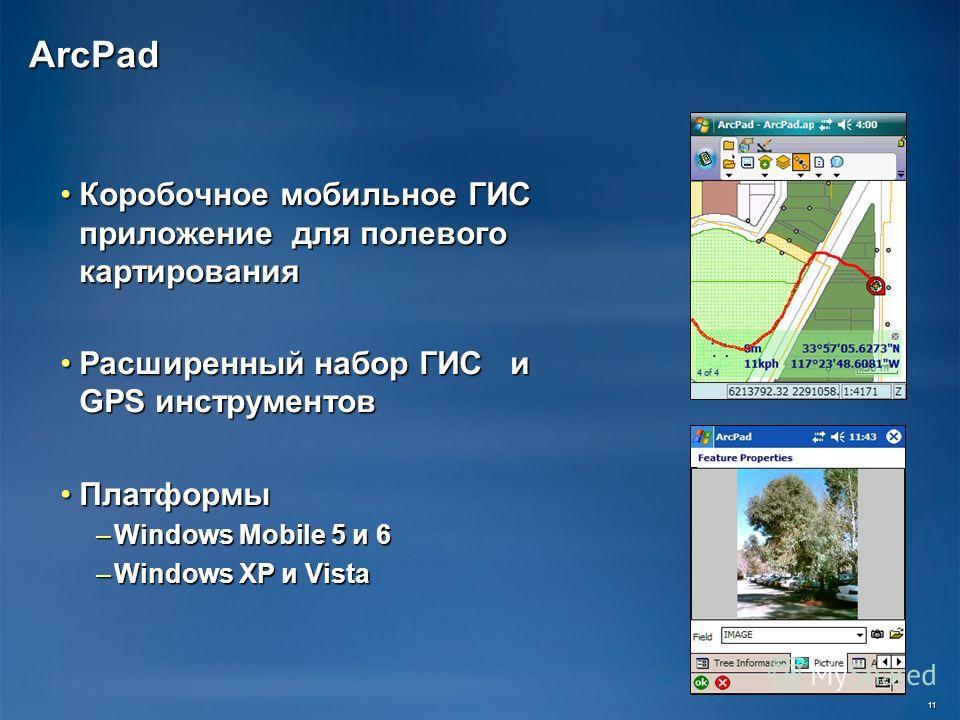 ArcPad Коробочное мобильное ГИС приложение для полевого картирования Коробочное мобильное ГИС приложение для полевого картирования Расширенный набор ГИС и GPS инструментов Расширенный набор ГИС и GPS инструментов Платформы Платформы –Windows Mobile 5