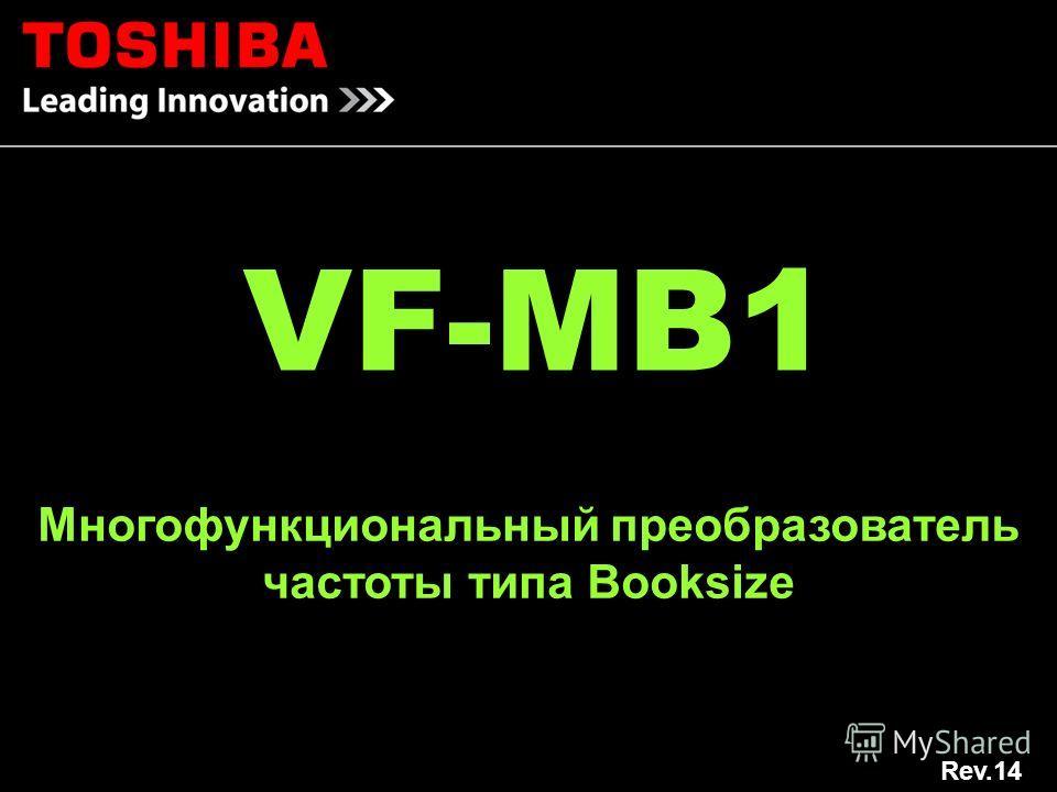 Copyright 2009, Toshiba Industrial Products Sales Corporation Rev.14 VF-MB1 Многофункциональный преобразователь частоты типа Booksize