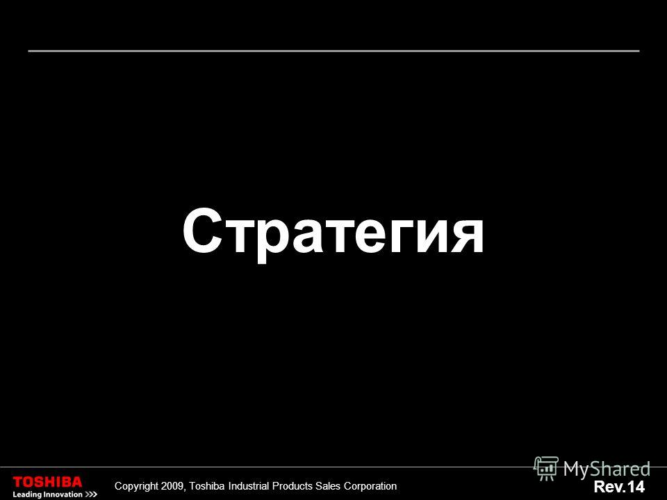 42 Copyright 2009, Toshiba Industrial Products Sales Corporation Rev.14 Стратегия