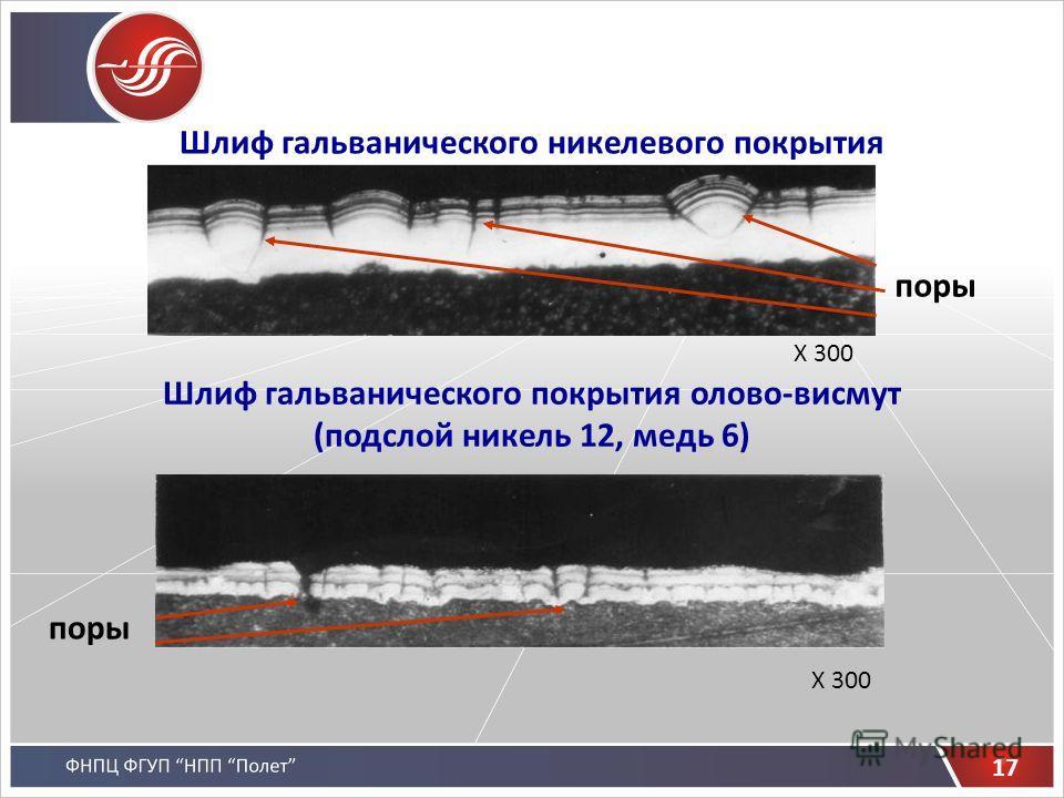 Шлиф гальванического никелевого покрытия Шлиф гальванического покрытия олово-висмут (подслой никель 12, медь 6) поры 17 Х 300