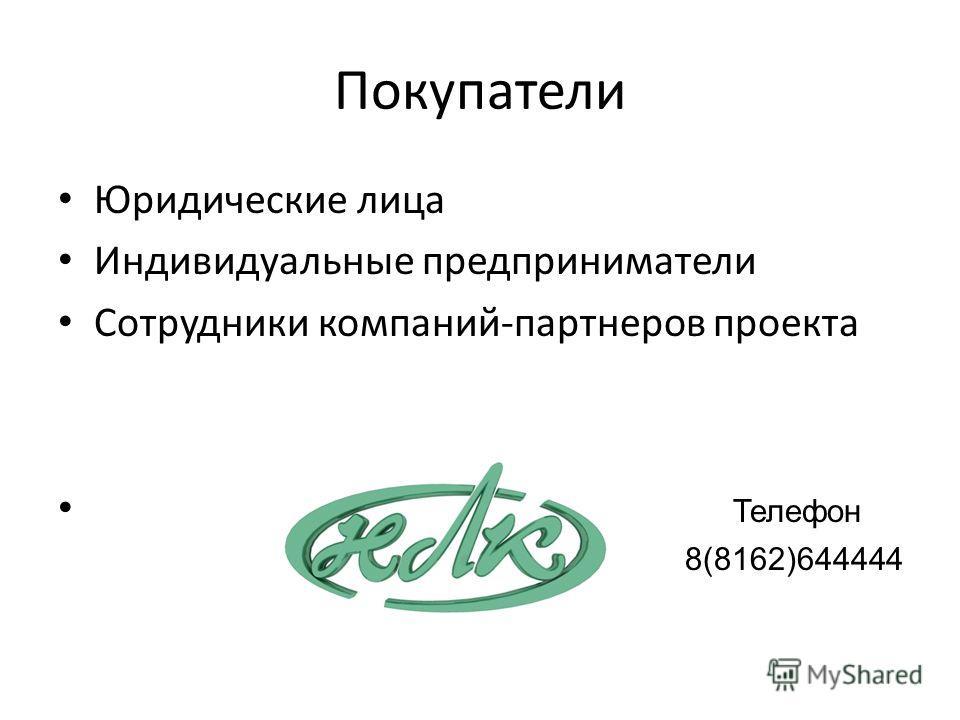 Покупатели Юридические лица Индивидуальные предприниматели Сотрудники компаний-партнеров проекта Телефон 8(8162)644444