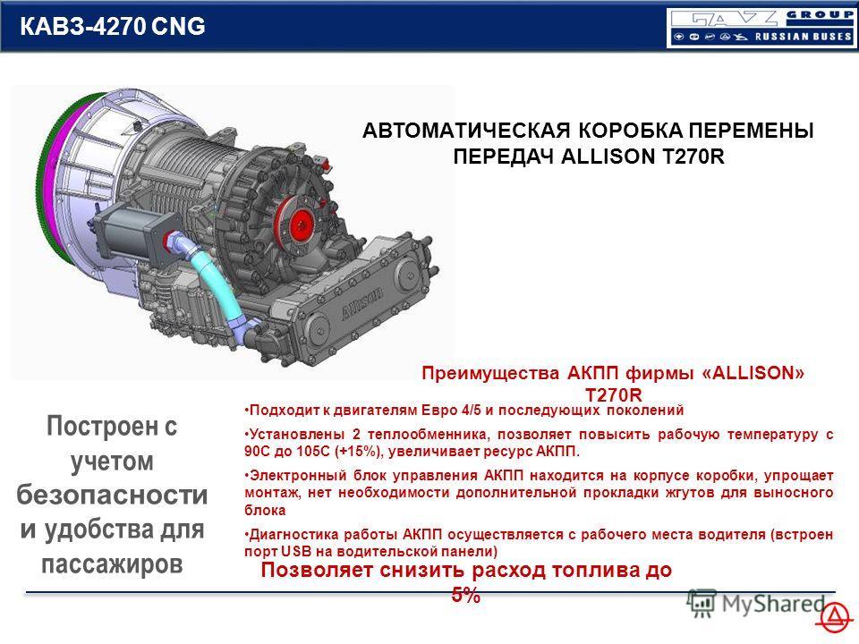 Подходит к двигателям Евро 4/5 и последующих поколений Установлены 2 теплообменника, позволяет повысить рабочую температуру с 90С до 105С (+15%), увеличивает ресурс АКПП. Электронный блок управления АКПП находится на корпусе коробки, упрощает монтаж,