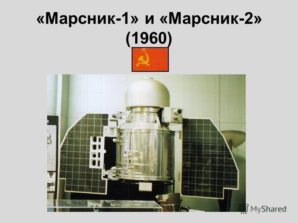 «Марсник-1» и «Марсник-2» (1960)