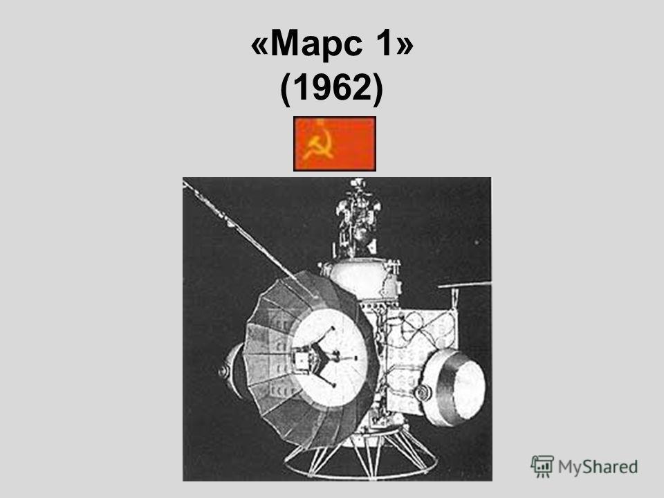 «Марс 1» (1962)