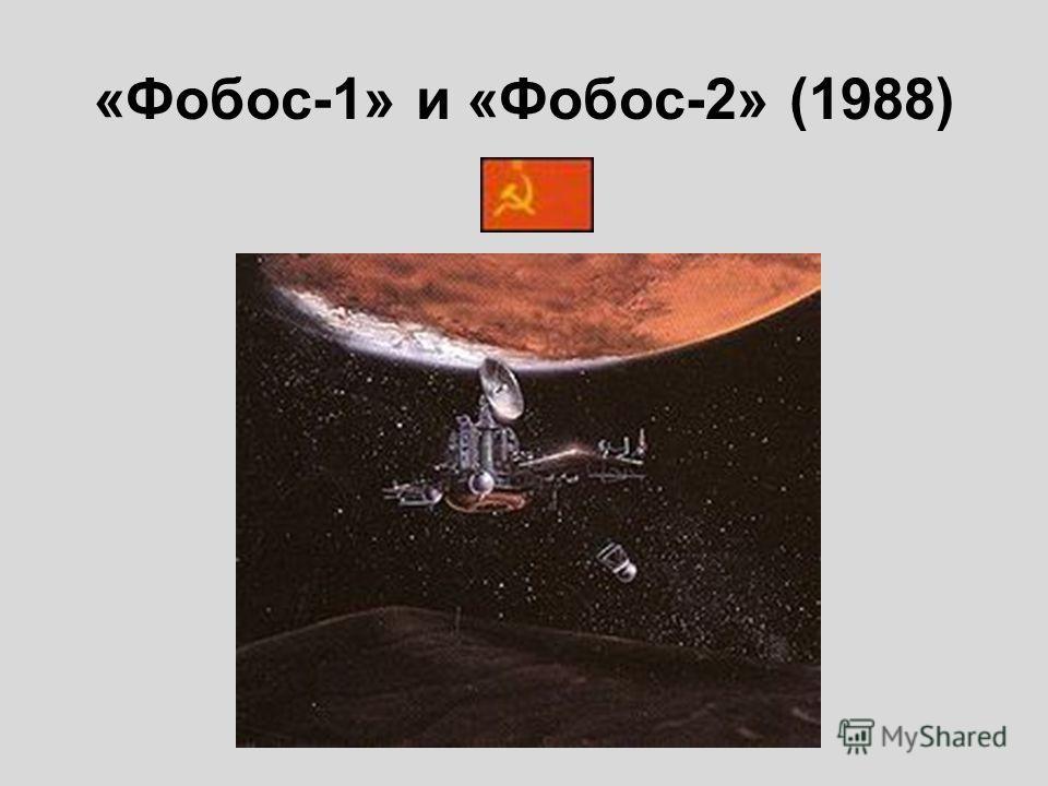 «Фобос-1» и «Фобос-2» (1988)
