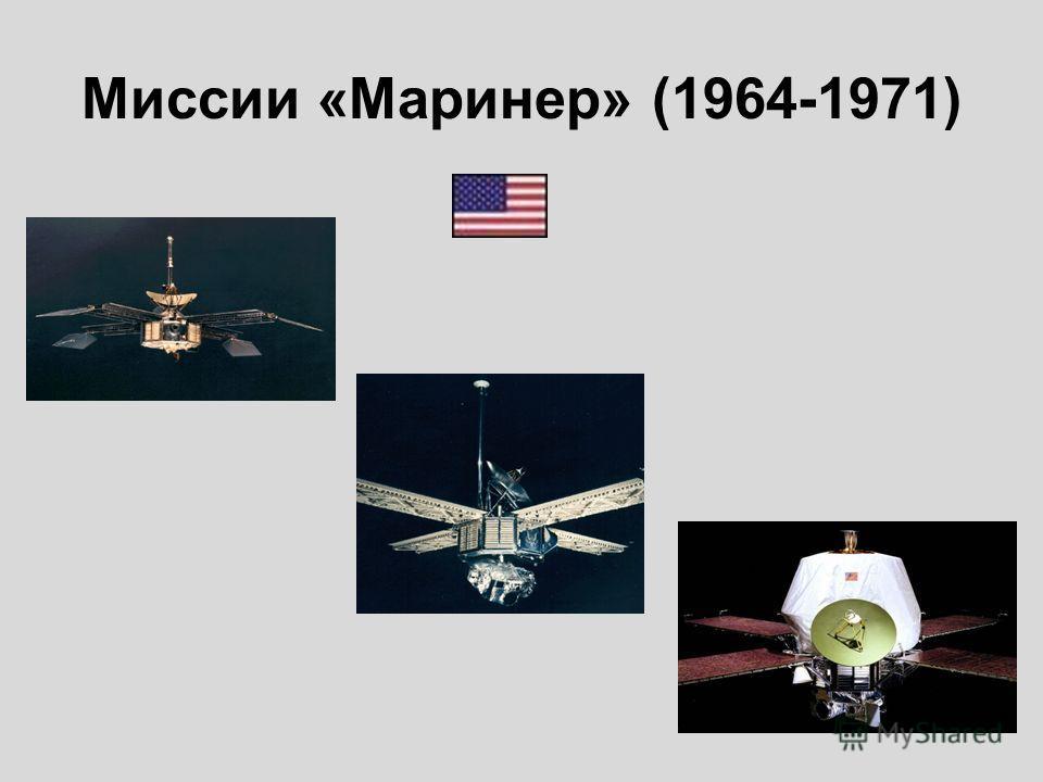 Миссии «Маринер» (1964-1971)