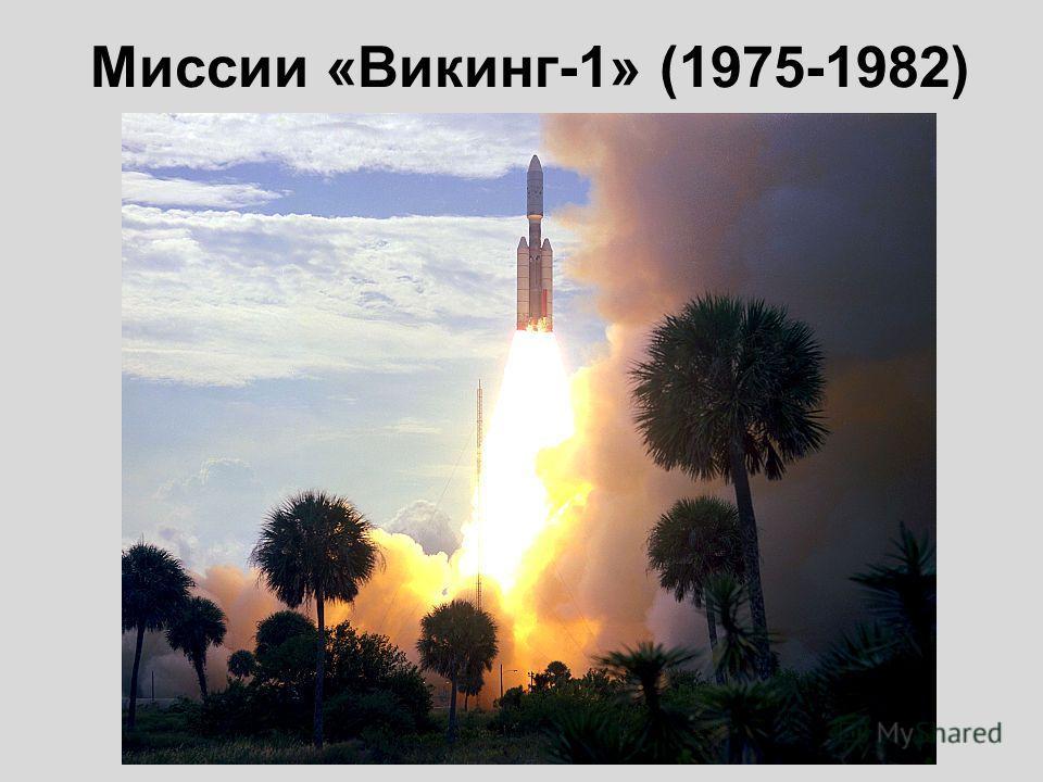 Миссии «Викинг-1» (1975-1982)