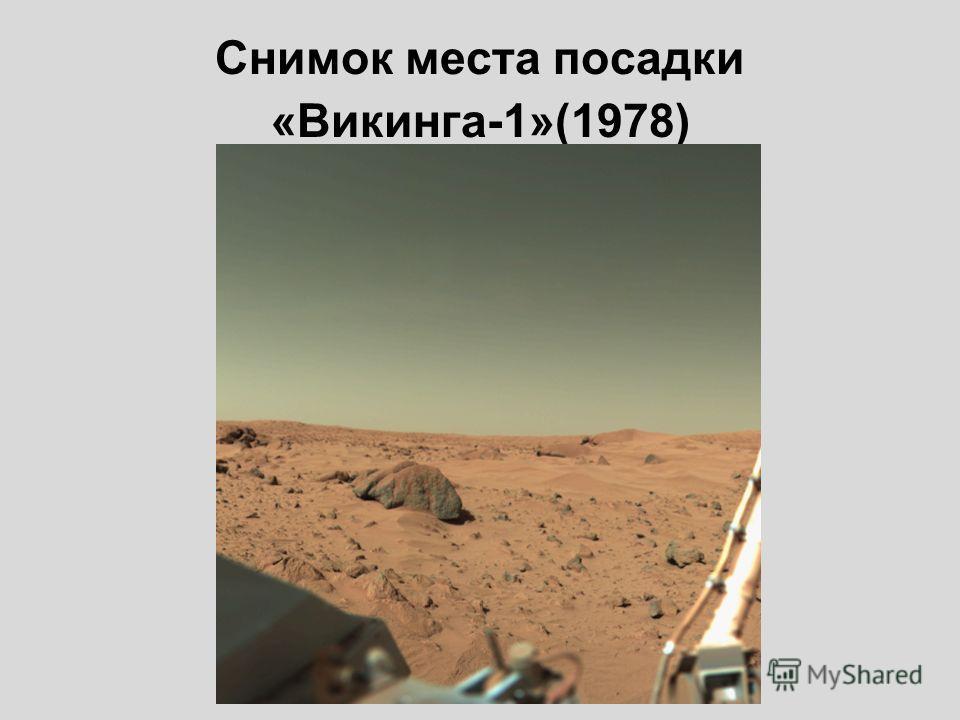 Снимок места посадки «Викинга-1»(1978)
