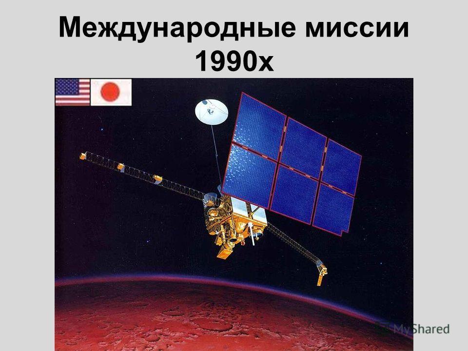 Международные миссии 1990x