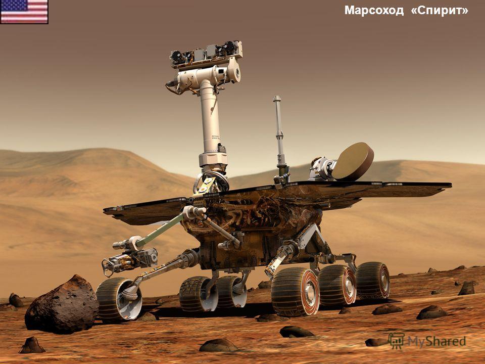 Марсоход «Спирит»