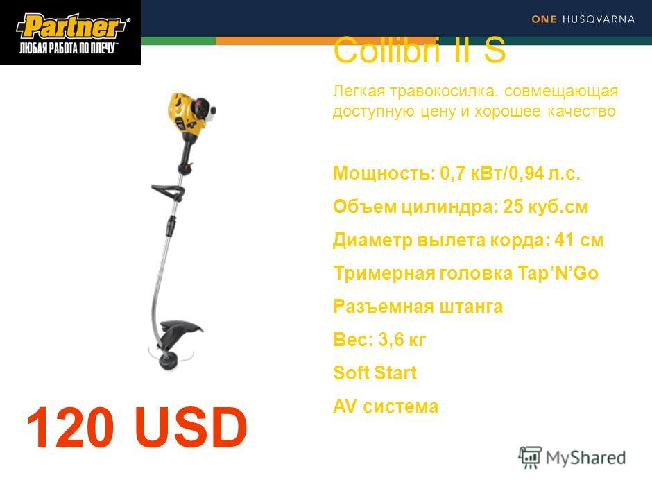 Collibri II S Легкая травокосилка, совмещающая доступную цену и хорошее качество Мощность: 0,7 к Вт/0,94 л.с. Объем цилиндра: 25 куб.см Диаметр вылета корда: 41 см Тримерная головка TapNGo Разъемная штанга Вес: 3,6 кг Soft Start AV система 120 USD