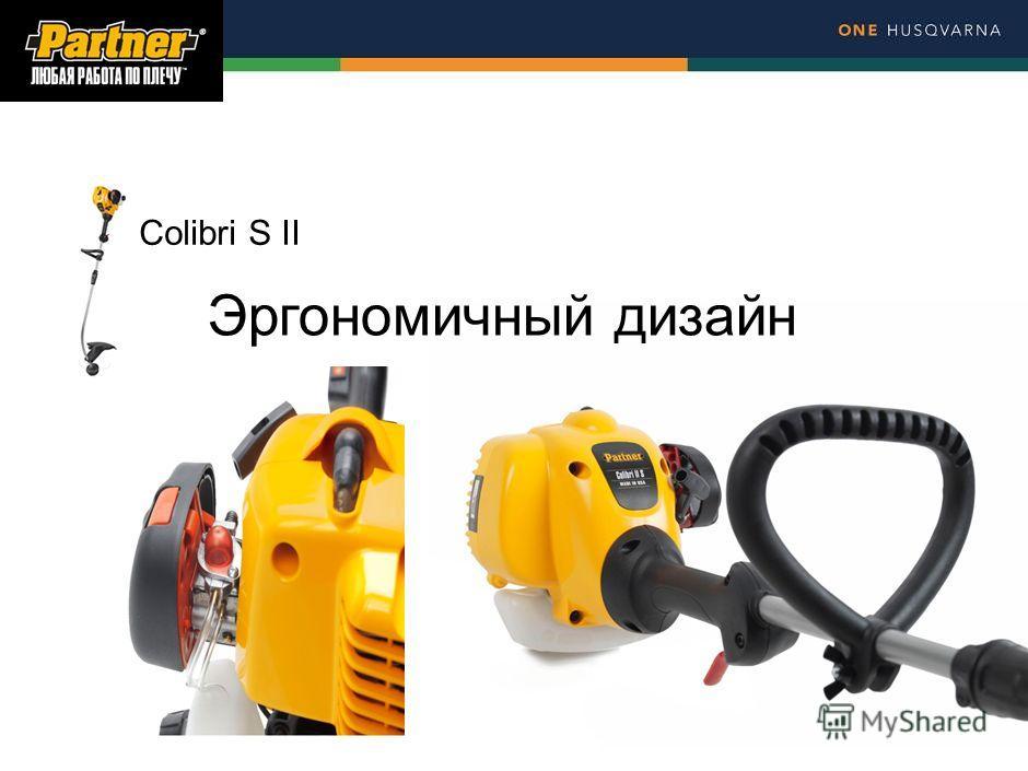 Эргономичный дизайн Colibri S II