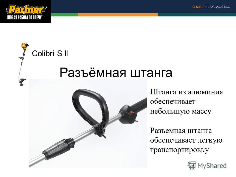Разъёмная штанга Colibri S II Штанга из алюминия обеспечивает небольшую массу Разъемная штанга обеспечивает легкую транспортировку