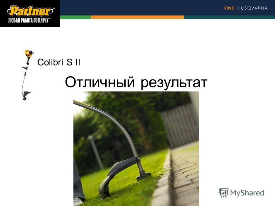 Отличный результат Colibri S II