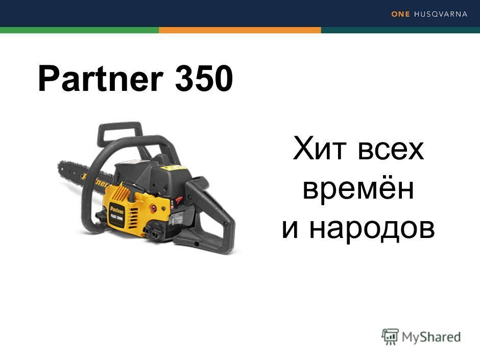 Partner 350 Хит всех времён и народов