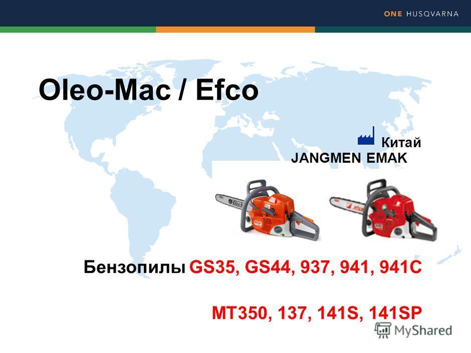 Китай Oleo-Mac / Efco Бензопилы GS35, GS44, 937, 941, 941C MT350, 137, 141S, 141SP JANGMEN EMAK
