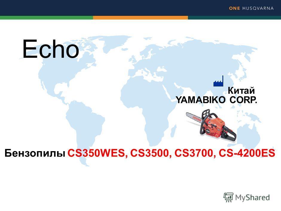 Китай Echo Бензопилы CS350WES, CS3500, CS3700, CS-4200ES YAMABIKO CORP.