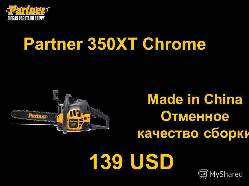 Partner 350XT Chrome Made in China Отменное качество сборки 139 USD