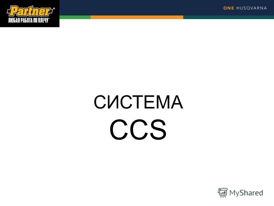 СИСТЕМА CCS