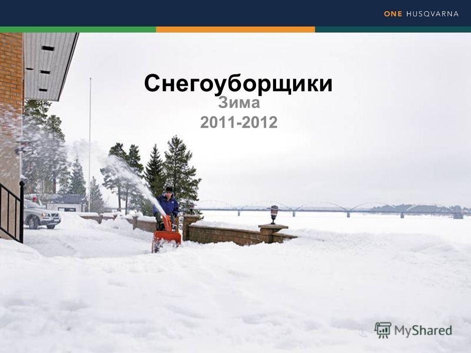Снегоуборщики Зима 2011-2012