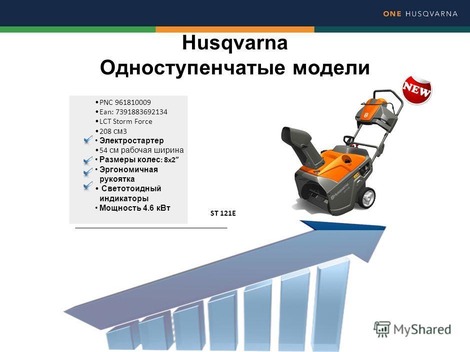 Husqvarna Одноступенчатые модели ST 121E PNC 961810009 Ean: 7391883692134 LCT Storm Force 208 см 3 Электростартер 54 см рабочая ширина Размеры колес : 8x2 Эргономичная рукоятка Светотоидный индикаторы Мощность 4.6 к Вт