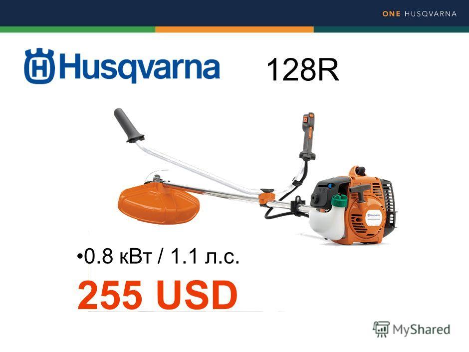128R 0.8 к Вт / 1.1 л.с. 255 USD