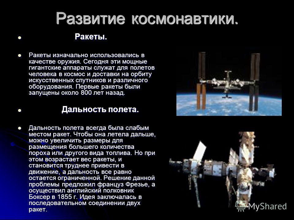 Развитие космонавтики. Ракеты. Ракеты. Ракеты изначально использовались в качестве оружия. Сегодня эти мощные гигантские аппараты служат для полетов человека в космос и доставки на орбиту искусственных спутников и различного оборудования. Первые раке