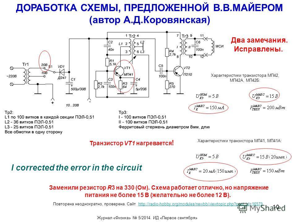 ДОРАБОТКА СХЕМЫ, ПРЕДЛОЖЕННОЙ В.В.МАЙЕРОМ (автор А.Д.Коровянская) Повторена неоднократно, проверена. Сайт http://radio-hobby.org/modules/newbb/viewtopic.php?post_id=16579http://radio-hobby.org/modules/newbb/viewtopic.php?post_id=16579 Два замечания.