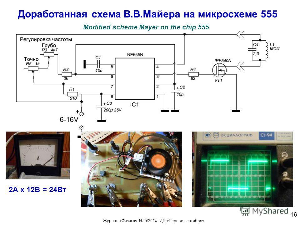 2А х 12В = 24Вт Modified scheme Mayer on the chip 555 Доработанная схема В.В.Майера на микросхеме 555 Журнал «Физика» 5/2014. ИД «Первое сентября» 16