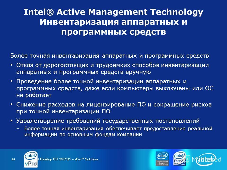 Intel Desktop TST 2007Q1 – vPro Solutions 19 Intel® Active Management Technology Инвентаризация аппаратных и программных средств Более точная инвентаризация аппаратных и программных средств Отказ от дорогостоящих и трудоемких способов инвентаризации