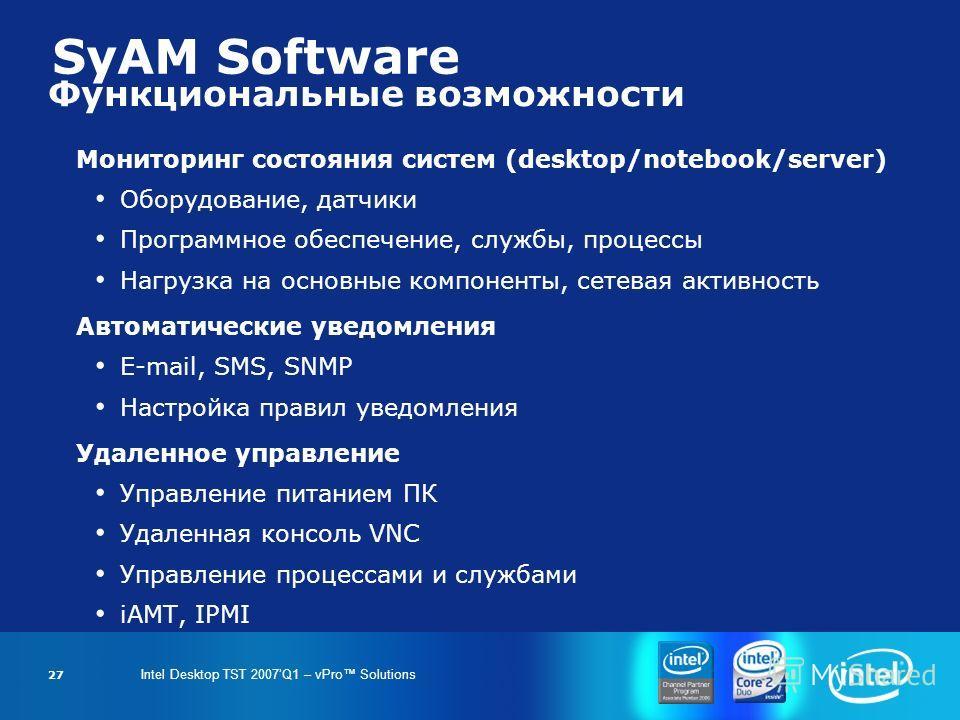 Intel Desktop TST 2007Q1 – vPro Solutions 27 Функциональные возможности Мониторинг состояния систем (desktop/notebook/server) Оборудование, датчики Программное обеспечение, службы, процессы Нагрузка на основные компоненты, сетевая активность Автомати