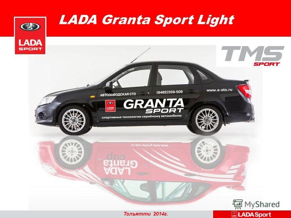 LADA Granta Sport Light Тольятти 2014 г.