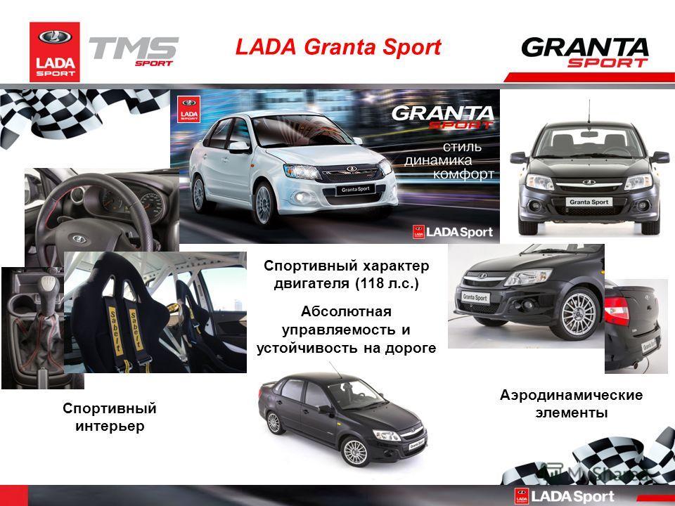 LADA Granta Sport Спортивный интерьер Аэродинамические элементы Спортивный характер двигателя (118 л.с.) Абсолютная управляемость и устойчивость на дороге