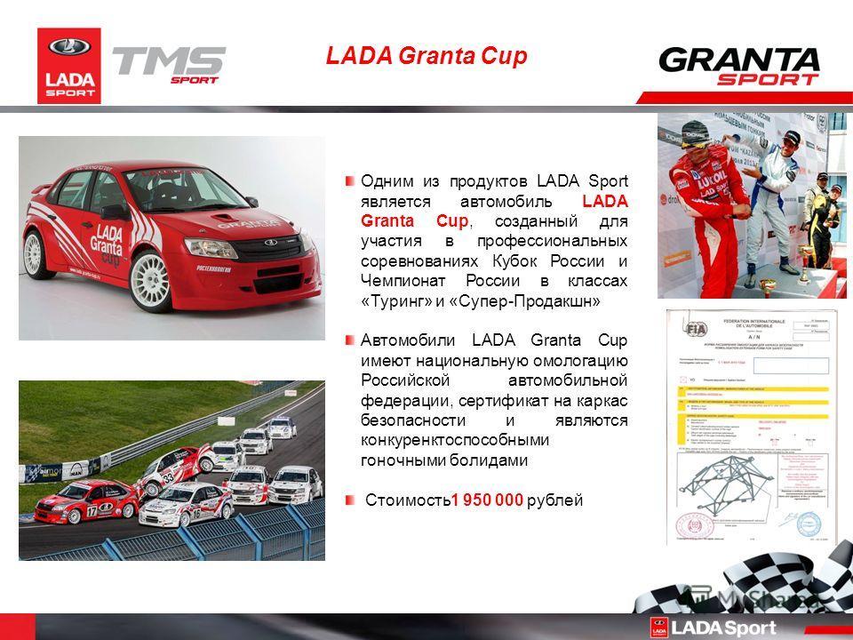 LADA Granta Cup Одним из продуктов LADA Sport является автомобиль LADA Granta Cup, созданный для участия в профессиональных соревнованиях Кубок России и Чемпионат России в классах «Туринг» и «Супер-Продакшн» Автомобили LADA Granta Cup имеют националь