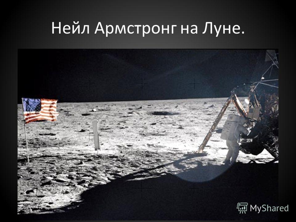 Нейл Армстронг на Луне.