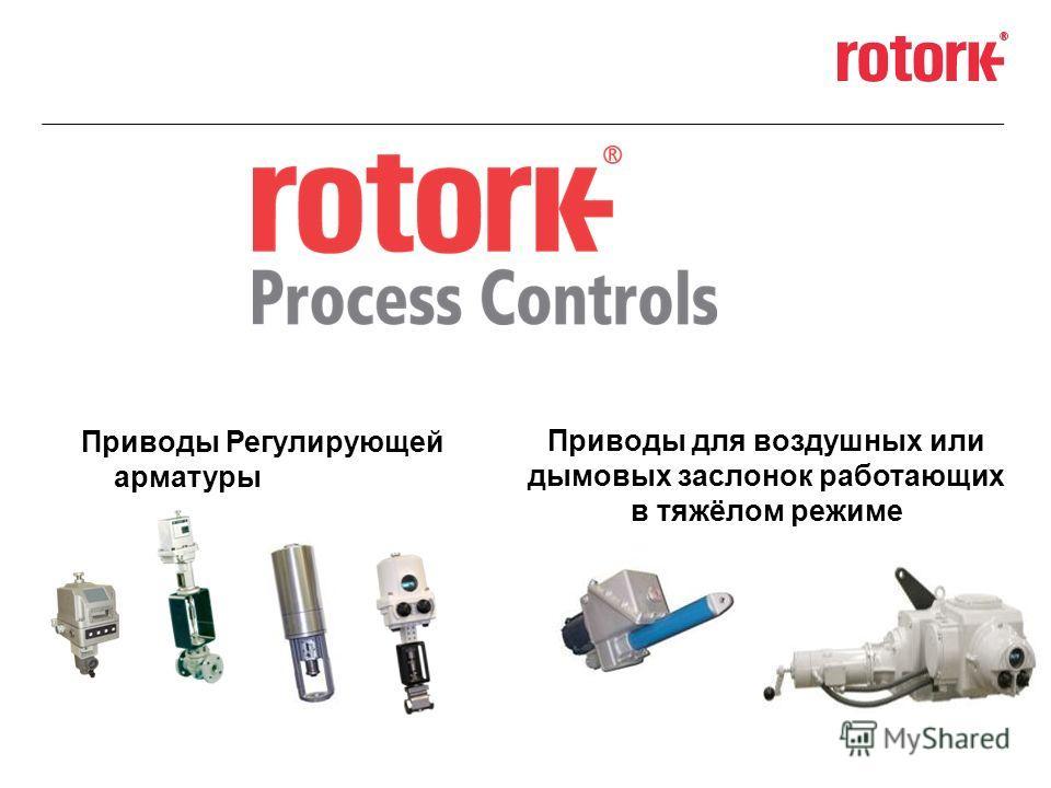 Приводы Регулирующей арматуры Приводы для воздушных или дымовых заслонок работающих в тяжёлом режиме