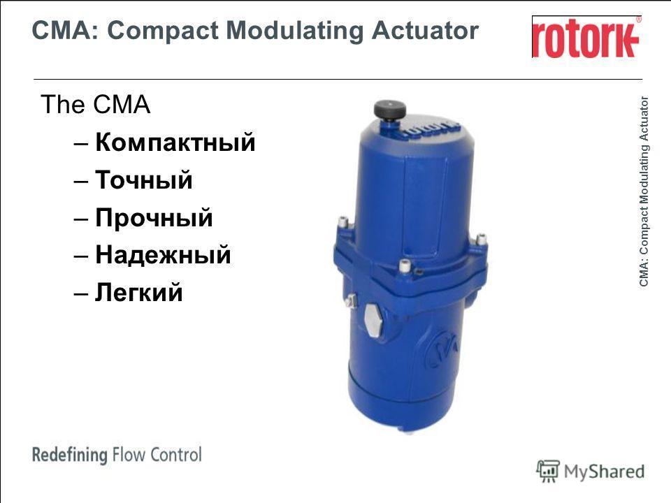 Company Markets Day 2011 CMA: Compact Modulating Actuator The CMA –Компактный –Точный –Прочный –Надежный –Легкий CMA: Compact Modulating Actuator