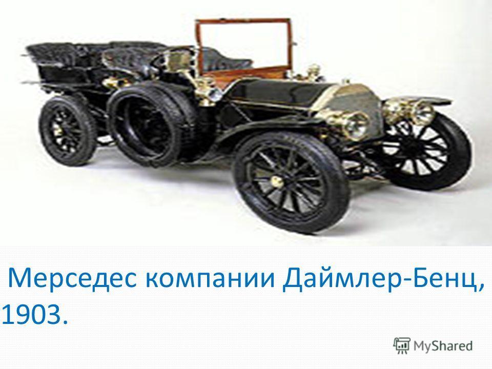 Наибольшее распространение получил двигатель внутреннего сгорания. В современной технике двигатель внутреннего сгорания получил широкое распространение: на транспорте сухопутном (на автомобилях и тепловозах), водном (на теплоходах), воздушном (на пас