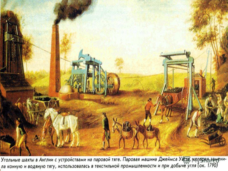 Применение внутренней энергии. До конца 17-18 в. человек не построил никаких двигателей, кроме ветряного и водяного колеса. Созданием новых двигателей люди в те времена не занимались потому, что всё хозяйство держалось на рабах, а позже, в средние ве