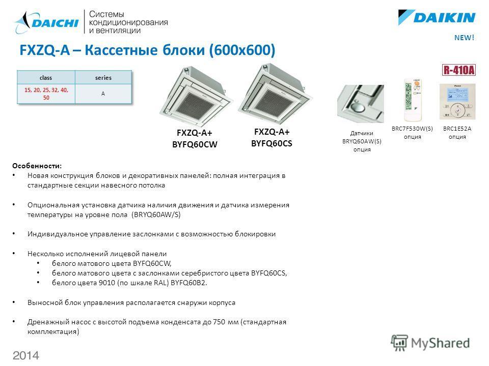 FXZQ-A – Кассетные блоки (600 х 600) BRC7F530W(S) опция BRC1E52A опция FXZQ-A+ BYFQ60CW Датчики BRYQ60AW(S) опция FXZQ-A+ BYFQ60CS Особенности: Новая конструкция блоков и декоративных панелей: полная интеграция в стандартные секции навесного потолка