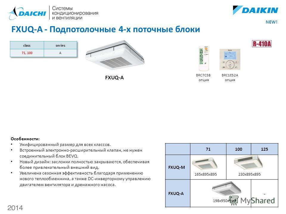 FXUQ-A - Подпотолочные 4-х поточные блоки BRC7C58 опция BRC1E52A опция FXUQ-A Особенности: Унифицированный размер для всех классов. Встроенный электронно-расширительный клапан, не нужен соединительный блок BEVQ. Новый дизайн: заслонки полностью закры