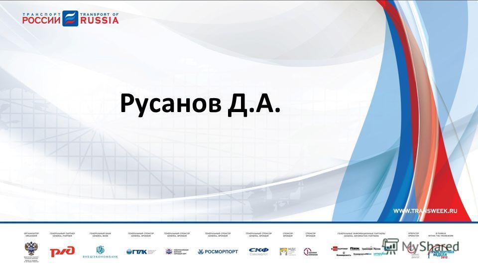 Русанов Д.А.