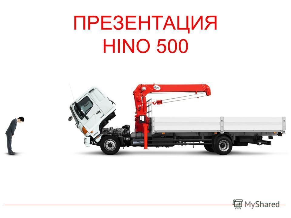 ПРЕЗЕНТАЦИЯ HINO 500