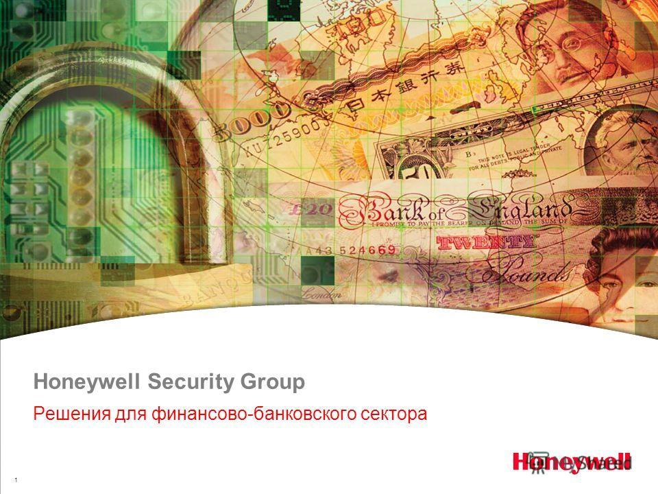1 Honeywell Security Group Решения для финансово-банковского сектора